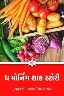"""ધ મોર્નિંગ શાક સ્ટોરી by મૃગતૃષ્ણા mrigtrushna"""" in Gujarati"""