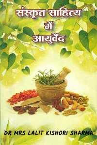 संस्कृत वांग्मय में औषध चिकित्सा