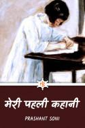 मेरी पहली कहानी by Prashant Soni in Hindi