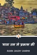 यात्रा तम से प्रकाश की by Rudra Sanjay Sharma in Hindi