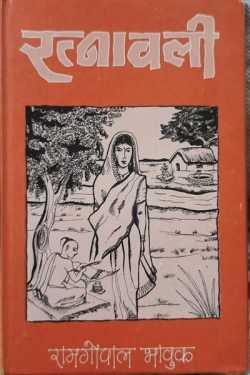 ramgopal bhavuk द्वारा लिखित  रत्नावली - समीक्षक - कमलेशमिश्रा बुक Hindi में प्रकाशित