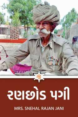 આપણાં મહાનુભાવો - ભાગ 20 - રણછોડ પગી by Mrs. Snehal Rajan Jani in Gujarati