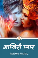 आखिरी प्यार by Ranjana Jaiswal in Hindi