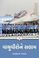 વાયુવીરોને સલામ by Jagruti Vakil in Gujarati