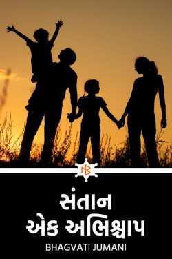 સંતાન એક અભિશ્ચાપ by Bhagvati Jumani in Gujarati