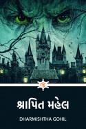 શ્રાપિત મહેલ - 3 - છેલ્લો ભાગ by Dharmishtha Gohil in Gujarati