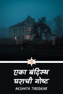 एका बंदिस्थ घराची गोष्ट by Akshata Tirodkar in Marathi