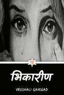 Vrushali Gaikwad यांनी मराठीत भिकारीण