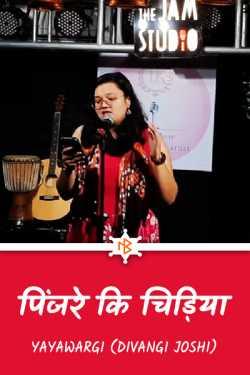 Yayawargi (Divangi Joshi) द्वारा लिखित  पिंजरे कि चिड़िया बुक Hindi में प्रकाशित