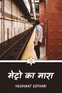 मेट्रो का मारा by Yashvant Kothari in Hindi