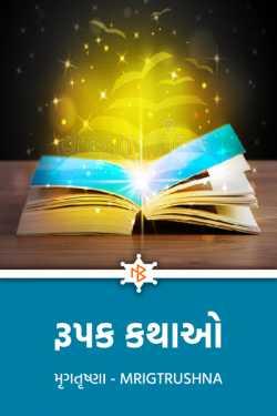 """રૂપક કથાઓ by મૃગતૃષ્ણા mrigtrushna"""" in Gujarati"""