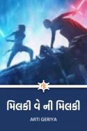 મિલકી વે ની મિલકી by Arti Geriya in Gujarati
