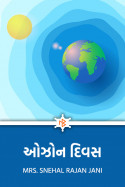 ઓઝોન દિવસ by Mrs. Snehal Rajan Jani in Gujarati