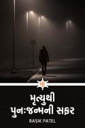 મૃત્યુ થી પુનઃજન્મ ની સફર by Rasik Patel in Gujarati