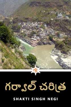 Gadhwal ka itihaas by Shakti Singh Negi in Telugu