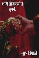 शादी तो कर ली है तुमने by Shubh Tripathi in Hindi