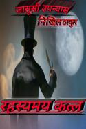 रहस्यमय कत्ल - 1 - हत्या by निखिल ठाकुर in Hindi