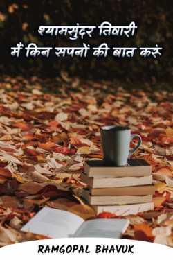 ramgopal bhavuk द्वारा लिखित  मैं किन सपनों की बात करूँ - श्याम सुन्दर तिवारी बुक Hindi में प्रकाशित