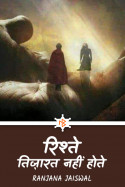 रिश्ते तिज़ारत नहीं होते - 3 - अंतिम भाग by Ranjana Jaiswal in Hindi