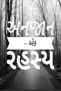 અનજાન - એક રહસ્ય - 1 by Vasava Subh in Gujarati