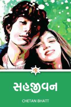 સહજીવન - 1 by Chetan Bhatt in Gujarati