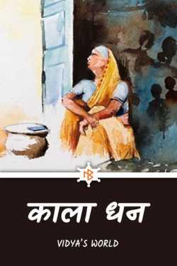 vidya,s world द्वारा लिखित  काला धन बुक Hindi में प्रकाशित