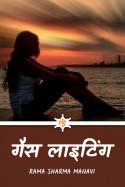 गैस लाइटिंग by Rama Sharma Manavi in Hindi