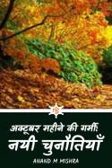 अक्टूबर महीने की गर्मी: नयी चुनौतियाँ by Anand M Mishra in Hindi