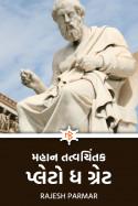 rajesh parmar દ્વારા મહાન તત્વચિંતક : પ્લેટો ધ ગ્રેટ ગુજરાતીમાં