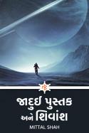 જાદુઈ પુસ્તક અને શિવાંશ - 3 by Mittal Shah in Gujarati