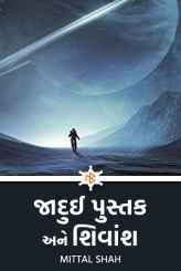 જાદુઈ પુસ્તક અને શિવાંશ - 6