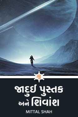 જાદુઈ પુસ્તક અને શિવાંશ - 7 by Mittal Shah in Gujarati