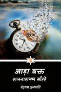 """बेदराम प्रजापति """"मनमस्त"""" द्वारा लिखित  आड़ा वक्त-राजनारायण बौहरे बुक Hindi में प्रकाशित"""