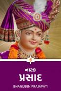 નાટક: પ્રસાદ by Bhanuben Prajapati in Gujarati