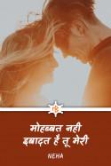 मोहब्बत नही इबादत है तू मेरी ️️- पार्ट 1 by Neha in Hindi