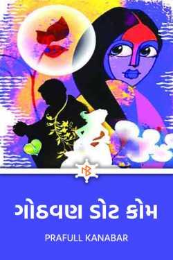 ગોઠવણ ડોટ કોમ. by Prafull Kanabar in Gujarati