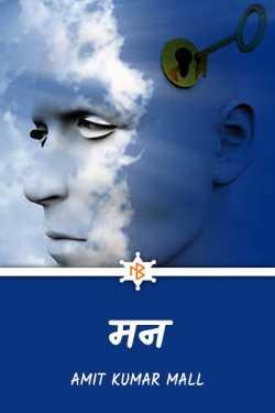 amit kumar mall द्वारा लिखित  मन बुक Hindi में प्रकाशित