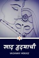 Vaishnavi mokase यांनी मराठीत साद हृदयाची