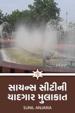 સાયન્સ સીટીની યાદગાર મુલાકાત by SUNIL ANJARIA in Gujarati