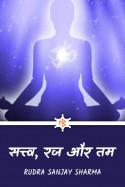 सत्त्व, रज और तम by Rudra Sanjay Sharma in Hindi