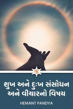 શુખ અને દુઃખ સંસોધન અને વીચારનો વિષય by Hemant Pandya in Gujarati