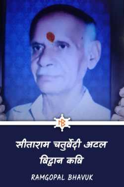 Sitaram Chaturvedi Atal-Scholar Poet by ramgopal bhavuk in Hindi