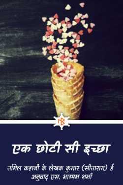 Ek chhoti se ichchha by S Bhagyam Sharma in Hindi