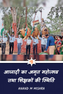 आजादी का अमृत महोत्सव तथा शिक्षकों की स्थिति by Anand M Mishra in Hindi