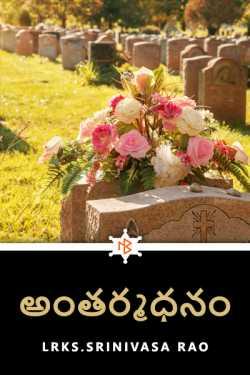 అంతర్మధనం by LRKS.Srinivasa Rao in Telugu