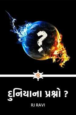 દુનિયા ના પ્રશ્નો..? by RJ RAVI in Gujarati