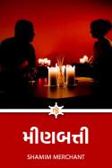 મીણબત્તી by SHAMIM MERCHANT in Gujarati