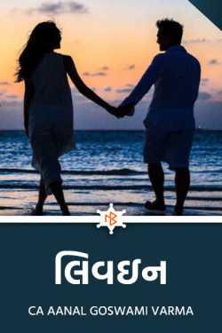 લિવઇન by CA Aanal Goswami Varma in Gujarati