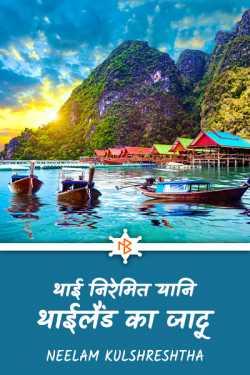 Neelam Kulshreshtha द्वारा लिखित  थाई निरेमित यानि थाईलैंड का जादू - 3 बुक Hindi में प्रकाशित