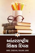 આંતરરાષ્ટ્રીય શિક્ષક દિવસ by Mrs. Snehal Rajan Jani in Gujarati